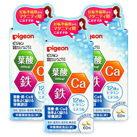 ピジョン Pigeon サプリメント 葉酸カルシウムプラス 60粒入 × 3箱 セット