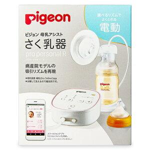 【8/1限定クーポン発行中!】《送料無料》ピジョン 母乳アシスト さく乳器 電動 pro personal R(プロパーソナルR)