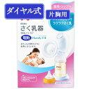《送料無料》ピジョン さく乳器 母乳アシスト 電動タイプ ハンディフィット コンパクト 《あす楽》