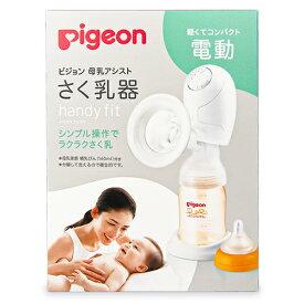 《送料無料》ピジョン 母乳アシスト さく乳器 電動 handy fit(ハンディフィット)