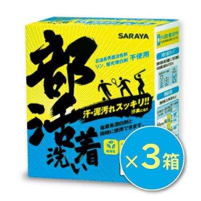 部活着洗い せっけんの香り 1.5kg ×3箱[サラヤ]《あす楽》
