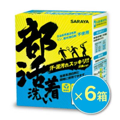 部活着洗い せっけんの香り 1.5kg ×6箱[サラヤ]《あす楽》《送料無料》