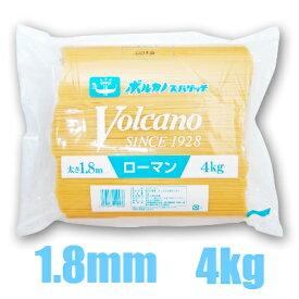 ボルカノ ローマン スパゲッチ 1.8mm 4kg [Volcano]日本製麻