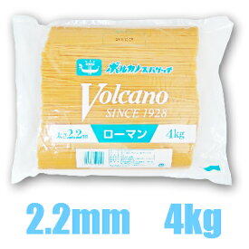 ボルカノ ローマン スパゲッチ 2.2mm 4kg [Volcano]日本製麻