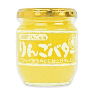 信州りんごバター 200g 信州物産