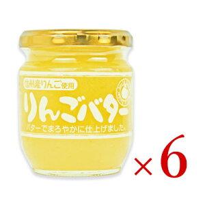 《送料無料》信州りんごバター 200g × 6個 信州物産