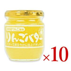 《送料無料》信州りんごバター 200g × 10個 信州物産