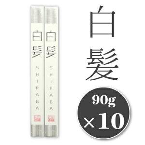 《送料無料》三輪山本 銘品 白髪 90g(45g×2箱)×10セット