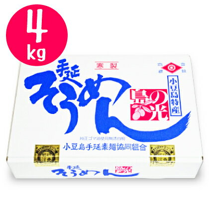 小豆島手延素麺協同組合 島の光 4kg(50g×80束) 化粧箱入り 《あす楽》