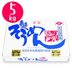 【マラソン限定!最大2000円OFFクーポン】《送料無料》小豆島手延素麺協同組合 島の光 5kg(50g×100束) 化粧箱入り