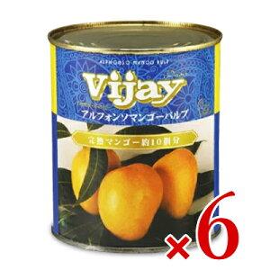 《送料無料》シタァール Vijay アルフォンソ マンゴー パルプ 2号缶 850g × 6個