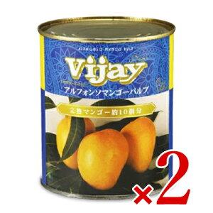 シタァール Vijay アルフォンソ マンゴー パルプ 2号缶 850g × 2個