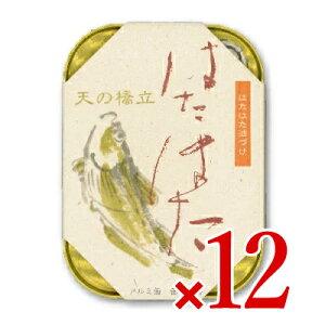 《送料無料》竹中缶詰 天の橋立 はたはた油漬け 105g × 12個[竹中罐詰]【天橋立 缶詰 ハタハタ はたはた 鰰 つまみ】