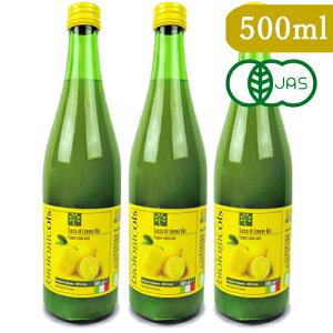 《送料無料》東京セントラルトレーディング biologicoils シチリア産 有機レモンジュース ストレート 500ml × 3本 有機JAS