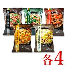 《送料無料》養命酒製造の五養粥 5種アソート (5種×各2食) × 2セット