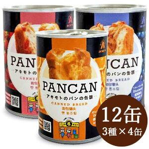 《送料無料》パン・アキモト おいしい備蓄食 (多国語ラベル)12缶セット ケース販売