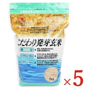 《送料無料》大潟村あきたこまち生産者協会 こだわり発芽玄米 栄養機能食品(鉄分・ビタミンB1・B6強化)1kg × 5袋 ケース販売