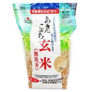 大潟村あきたこまち生産者協会 あきたこまち玄米 無洗米 栄養機能食品(鉄分)2kg