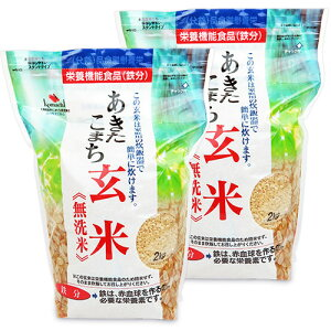 大潟村あきたこまち生産者協会 あきたこまち玄米 無洗米 栄養機能食品(鉄分)2kg × 2袋
