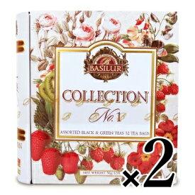 《送料無料》バシラーティー BASILUR TEA コレクション NO.1 ティーバック 56g×32袋 2箱 (全4種)