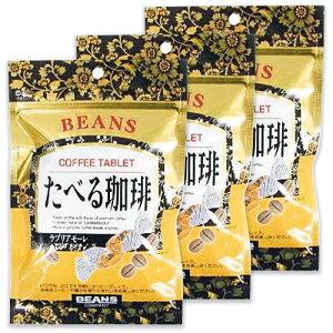 《メール便で送料無料》 ビンズ たべる珈琲 袋入り 28g × 3袋 セット