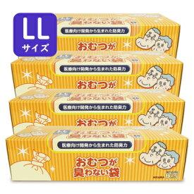 《送料無料》クリロン化成 おむつが臭わない袋BOS(ボス) 大人用 箱型 LL 60枚入 × 4個