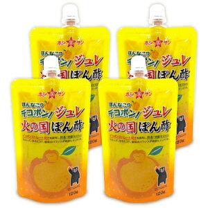 《メール便で送料無料》ホシサン 火の国ぽん酢ジュレ 120g × 4個