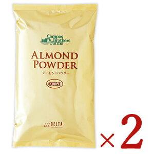 《送料無料》デルタインターナショナル アーモンドプードル ゴールド 皮無 1kg × 2個