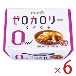 遠藤製餡 Nゼロカロリー くずもち 108g × 6個 セット ケース販売《あす楽》