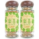 福島精肉店 楽喜(ラッキー) スパイス 70g × 2瓶 セット 《あす楽》