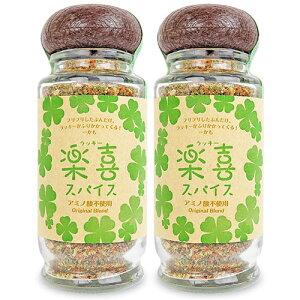 福島精肉店 楽喜(ラッキー) スパイス 70g × 2瓶 セット