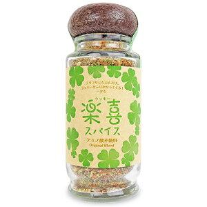 福島精肉店 楽喜(ラッキー) スパイス 70g 瓶