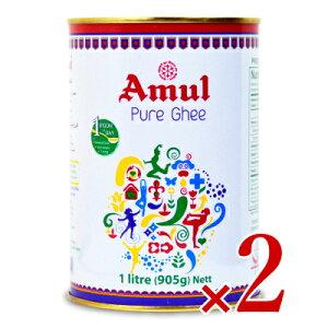 《送料無料》 ピュア ギー アムール 1L (1000ml)× 2缶セット 赤蓋なし [Amul Pure Ghee]
