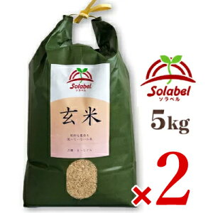 《送料無料》 ソラベル 玄米 5kg 青森県産 品種:まっしぐら(うるち米) × 2袋 [Solabel]【無農薬 無肥料 自然栽培】