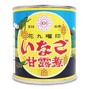 原田商店 花九曜印 いなご甘露煮 EO缶 150g《あす楽》