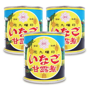 《送料無料》原田商店 花九曜印 いなご甘露煮 EO缶 150g × 3個