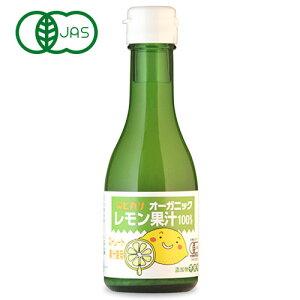 光食品 オーガニックレモン果汁 180ml 有機JAS