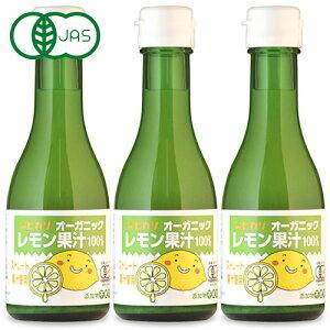 光食品 オーガニックレモン果汁 180ml × 3本 有機JAS