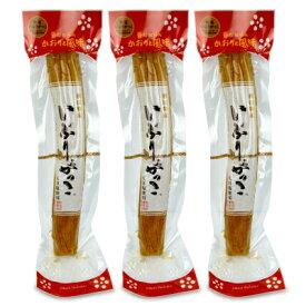 秋田特産 いぶりがっこ 3L × 3本 桜食品 《あす楽》