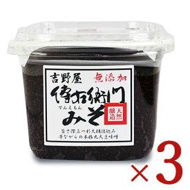 《送料無料》伊藤商店 傳右衛門 みそ 三年熟成 天然醸造 450g × 3個