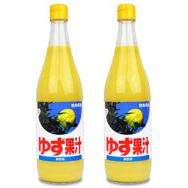 JA徳島 徳島市農業協同組合 ゆず果汁 720ml × 2個《あす楽》