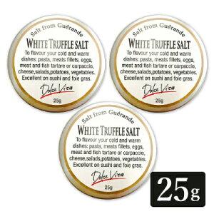 白トリュフソルト 25g × 3個 [TartufLanghe]【ホワイト レストラン 高級 塩 イタリア 隠し味 ジャパンソルト】