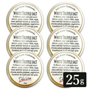 《送料無料》白トリュフソルト 25g × 6個 [TartufLanghe]【ホワイト レストラン 高級 塩 イタリア 隠し味 ジャパンソルト】