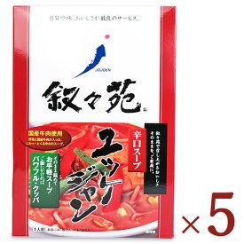 《送料無料》叙々苑 ユッケジャン 380g × 5個 セット ケース販売