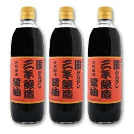 《送料無料》かめびし 三年醸造醤油 500ml × 3個 <再仕込しょうゆ>《あす楽》