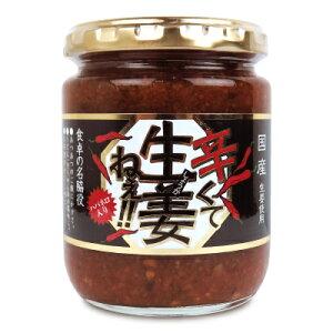 【マラソン限定!最大2000円OFFクーポン】吾妻食品 辛くて生姜ねぇ 240g