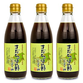 《送料無料》川中醤油 すだちぽん酢しょうゆ 360ml × 3個 《あす楽》