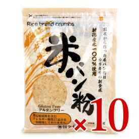 《送料無料》 タイナイ 新潟産米100%使用 米パン粉 120g × 10袋 《あす楽》