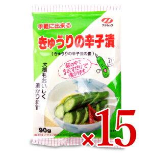 富士食糧 きゅうりの辛子漬け 90g×15個セット ケース販売