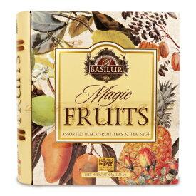 バシラーティー BASILUR TEA マジックフルーツ アソートブック ティーバッグ [ 64g×4種 ] × 8袋